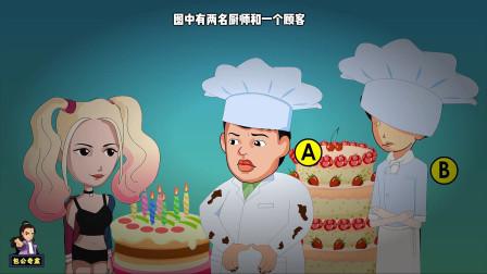 悬疑推理:脑力测试!图中的两位蛋糕师傅,谁是坏人?