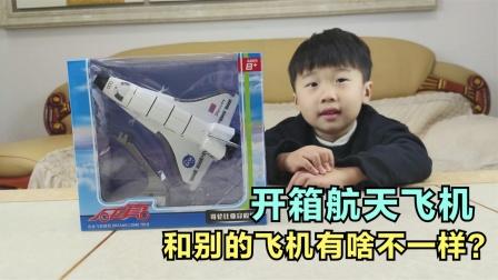开箱航天飞机,它和别的飞机有什么不一样?