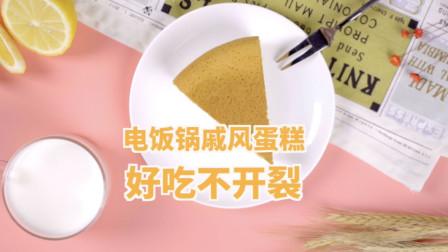 电饭锅就能搞定戚风蛋糕,蓬松暄软不开裂!