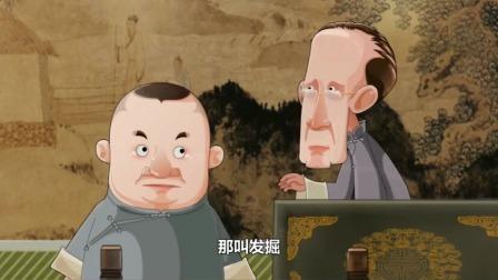 相声:郭德纲于谦动画《十三不亲》