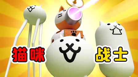 外星狗人入侵地球,于是,我派出了一群奇形怪状的猫咪战士!