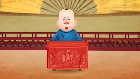 相声:郭德纲于谦动画《 济公传奇》第3集