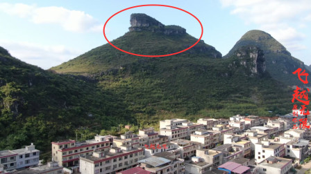 广西桂林的元宝山,当地很多人都搬到山脚下居住,看看像不像?