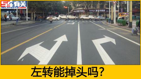 左转车道到底能不能掉头?很多新手搞不清楚,走错了被扣3分