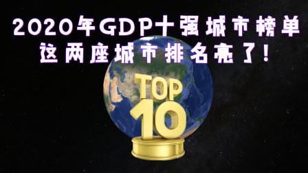 盘点2020年GDP十强城市,南京反超天津冲进前十,广州实现大翻盘!