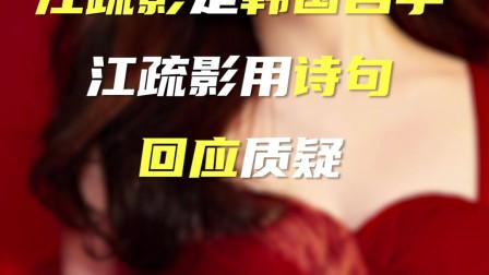 韩国网友称江疏影是韩国名字   江疏影用诗句回应韩国网友