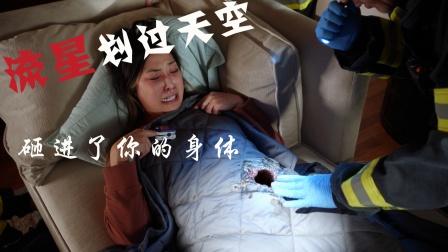 紧急呼救:陨石从天而降,砸穿了女孩的身体,几率比中彩票还小