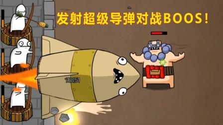 怪物防卫战03 遇到超级自爆怪物 疯狂发射炮弹真猛!熊不理猪解说