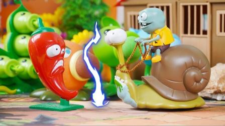 植物再次召唤火爆辣椒,蜗牛小鬼僵尸惨被打倒,植物大战僵尸玩具