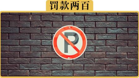 为什么停在车位里也会被罚款?