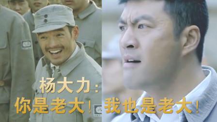 """雪豹旧版VS新版:杨大力挑衅朱子明,哪一版才叫""""狂的没边""""?"""