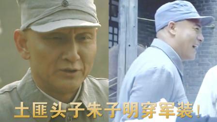 雪豹旧版VS新版:朱子明和手下穿上军装,哪一个场面更有喜感?