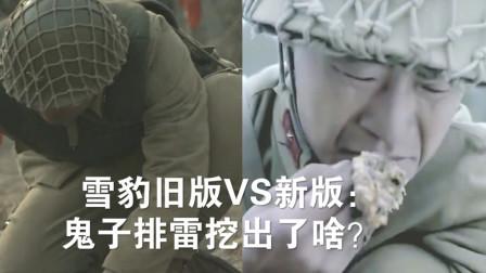 雪豹:周卫国戏耍日军工兵,旧版和新版的工兵排雷,哪个更搞笑?