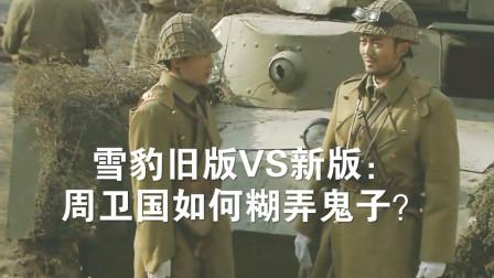 雪豹:周卫国设计的假反坦克锥,对比新旧两版,谁更能唬住鬼子?