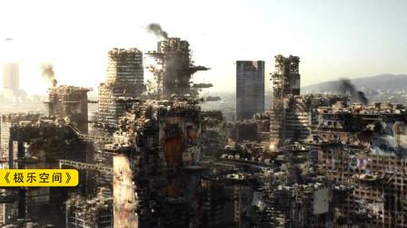 2154年地球变成蛮荒,富人搬到了天上,穷人却被遗弃在地球!