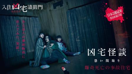 本世纪票房最高的日本恐怖片《凶宅怪谈》累计票房23.4亿