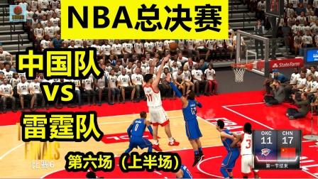 2k21中国王朝:总决赛VS雷霆第六场中国队准备拿总冠军?