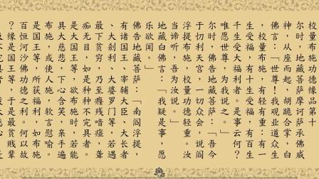 《地藏菩萨本愿经》卷下