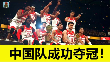 2k21中国王朝:总决赛中国队获得总冠军!姚明FMVP!