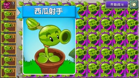 新植物:西瓜射手!发射的子弹是冰西瓜炸弹!