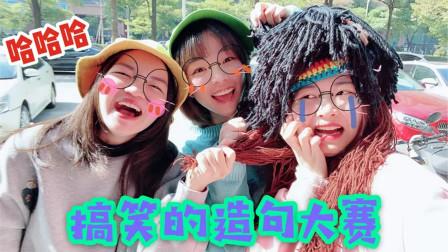 """三姐妹""""憋笑挑战"""",超奇葩造句大赛,这是要笑死我啊哈哈哈!"""