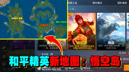 和平精英新地图:悟空岛!