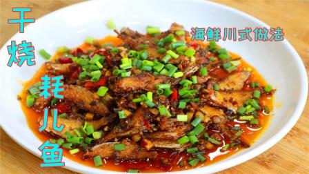 耗儿鱼这样做才经典,香酥入味爽口下饭,比干锅和麻辣的都更好吃