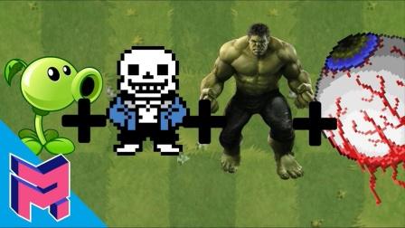 植物大战僵尸:绿巨人打僵尸