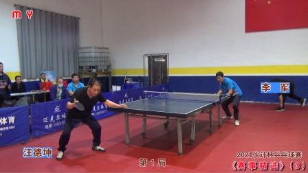 """(3)2021""""伙计杯""""乒乓球《赛事精选》(李军-汪德坤)"""