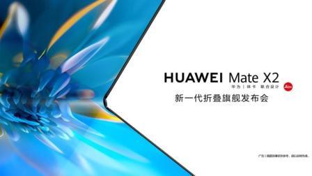 HUAWEI Mate X2 新一代折叠旗舰发布会