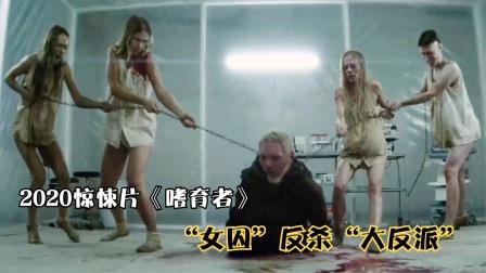 解说2020惊悚片《嗜育者》,科学家绑架女性做生育实验
