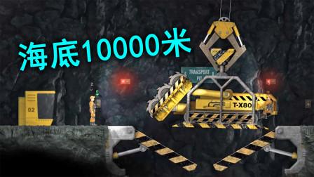 海底10000米矿洞里隐藏着什么怪物?黑暗的科幻游戏!Hidden Deep幽闭深渊