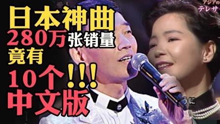 这首日本神曲竟有10个中文版! 夢追い酒 邓丽君 枫叶飘飘
