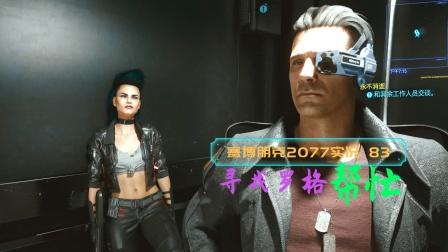 血舞赛博朋克2077实况83 寻找罗格帮忙