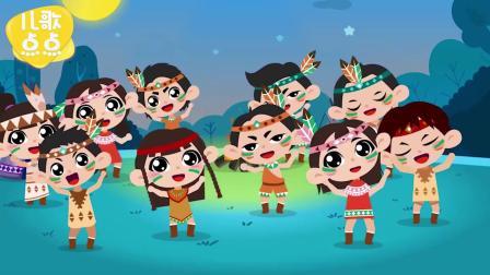 儿歌:《Ten Little Indians》启蒙早教歌
