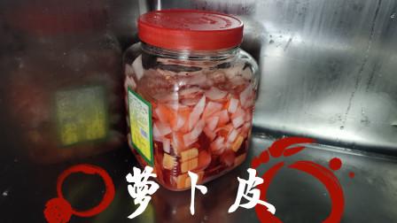 吃萝卜时多出一道开胃菜,酸甜可口的萝卜皮,巴适