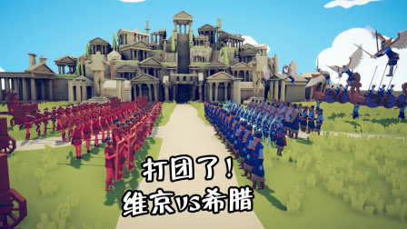 全面战争模拟器:打团了!希腊vs维京!连环闪电在团战中猛吗?