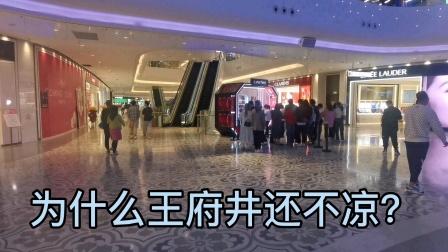 网友说佛山王府井广场过年后一定会彻底的凉凉,结果又被狠狠打脸