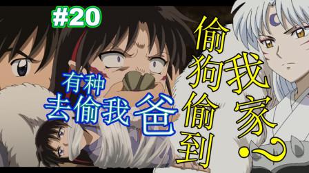 半妖的夜叉姬20集:杀生丸远程指导女儿修炼,儿时刹那非常可爱!