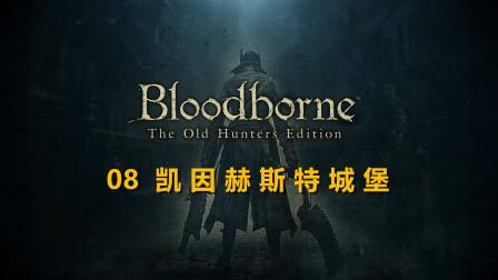 【飛渡】《血源诅咒 BLOODBORNE》秘法流全收集流程攻略解说【08】凯因赫斯特城堡