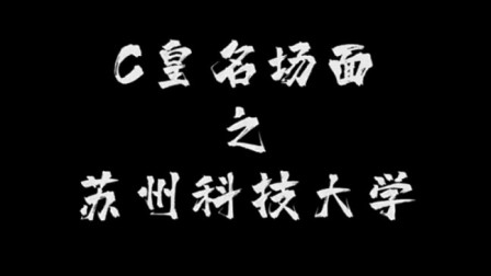 C皇剑魔 VS苏州科技大学青钢影