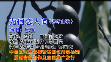 为何恋人间(客家山歌KTV版)广东著名客家歌手:廖强 演唱 歌曲MV制作:李国庆 歌曲MV后期音乐合成:李国庆