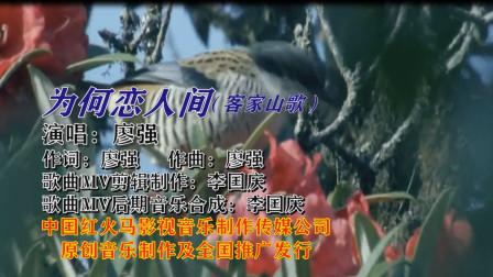 为何恋人间(客家山歌网络版)广东著名客家歌手:廖强 演唱  歌曲MV制作:李国庆 歌曲MV后期音乐合成:李国庆