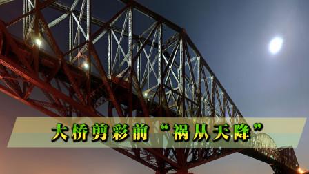 设计师犯致命性错误,大桥修建过程共坍塌2次,共导致86人遇难