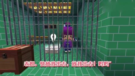 迷你世界:表妹闯祸放走忆涵养的狼!还被关进无法逃脱的地牢监狱