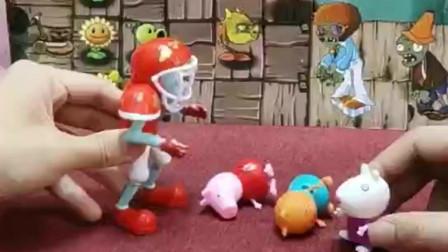 搞笑玩具:佩奇和她的朋友被抓走了
