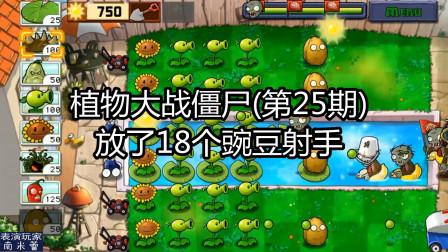植物大战僵尸,游泳池模式第7关,放了18个豌豆射手