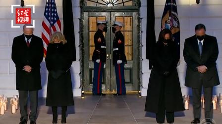 美新冠死亡人数超50万 白宫降半旗默哀 教堂敲钟500次