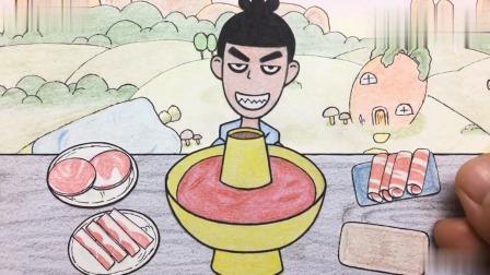 手绘定格动画:好幸福!是全肉火锅,刺客伍六七笑开花