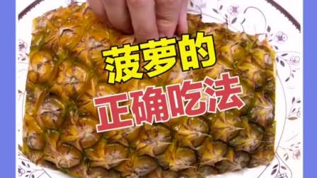 菠萝的正确吃法,建议大家赶快收藏